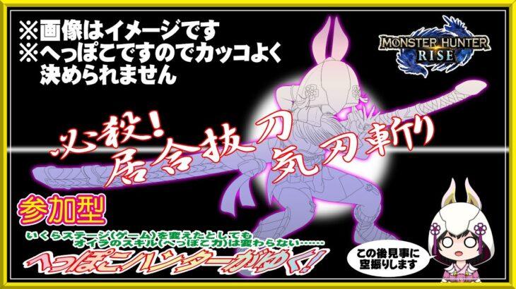 【MHRISE(参加型)】バルファルクで武器ルーレットが出来るようバルファルク装備作らなくっちゃ【23時位まで】