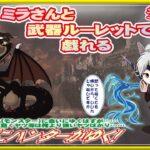 【MHWI参加型(PS5)】ミラさんと武器ルーレットで戯れる【23時位まで】