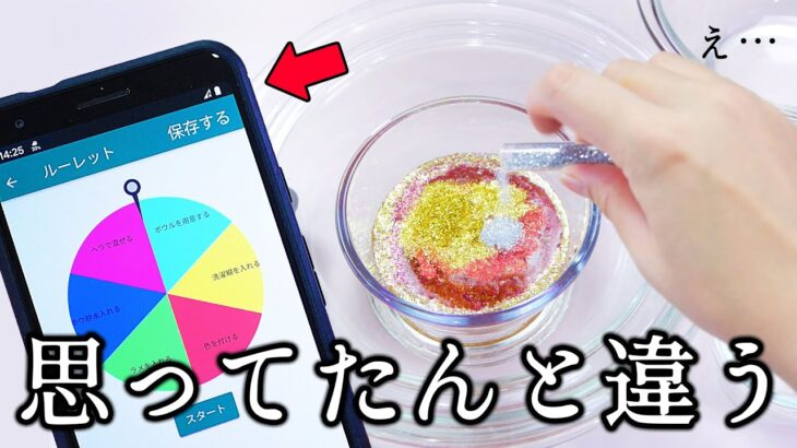 Make slime as directed by roulette🥳  ルーレットで出た順番にスライム作ったらとんでもなかった。【時々ASMR】