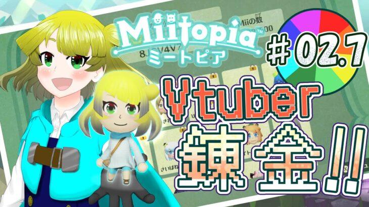 【Miitopia】ルーレット配役するMiiを錬金してから、ちょこっと冒険!#02.7【新人Vtuber】【鳥詩ペタ】