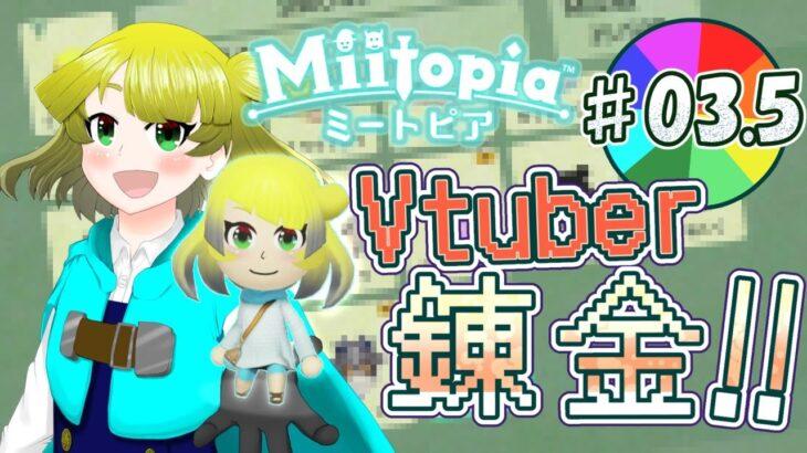 【Miitopia】ルーレット配役するMiiを錬金してから、ちょこっと冒険!#03.5【新人Vtuber】【鳥詩ペタ】