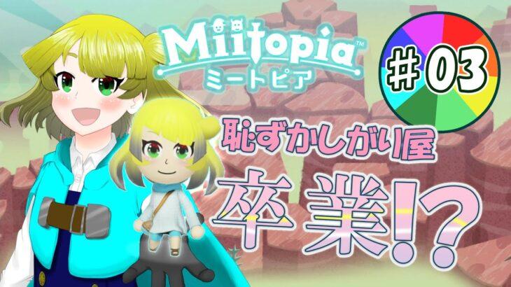 【Miitopia】ルーレット配役!錬金したMiiとコミュ力を鍛えろ!#03【新人Vtuber】【鳥詩ペタ】