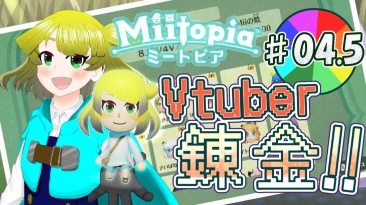 【Miitopia】ルーレット配役するMiiを錬金作業!#04.5【新人Vtuber】【鳥詩ペタ】