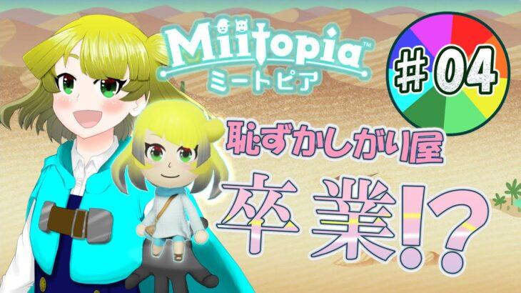 【Miitopia】ルーレット配役!錬金したMiiとコミュ力を鍛えろ!#04【新人Vtuber】【鳥詩ペタ】