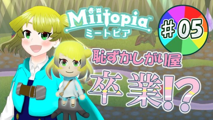 【Miitopia】ルーレット配役!錬金したMiiとコミュ力を鍛えろ!#05【新人Vtuber】【鳥詩ペタ】
