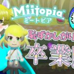 【Miitopia】ルーレット配役!錬金したMiiとコミュ力を鍛えろ!#06【新人Vtuber】【鳥詩ペタ】