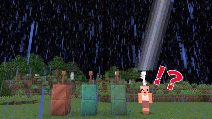 アプデ!避雷針ロシアンルーレット【Minecraft】#shorts