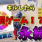 【PUBGモバイル】キルしたら罰ゲームルーレット!!回復禁止、永続だああ!!