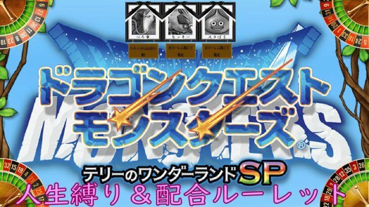 【ドラクエモンスターズ テリワンSP】人生配合ルーレット縛り #5.1