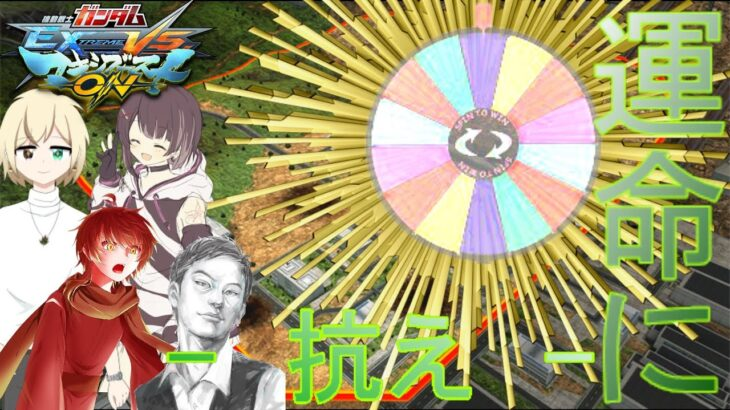 【Vtuber】ルーレットマキオン!!【EXVSMBON】