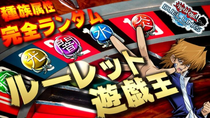 【🔴特殊レギュ】属性と種族をランダムで決めて対戦!! ルーレット遊戯王!!【遊戯王デュエルリンクス】【YuGiOh DuelLinks】