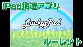 iPad抽選アプリ「LuckyPad」ルーレット