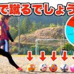 【魔球or普通】ルーレットで引いたボールでしかフリーキック蹴れませんww