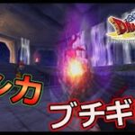 【ドラクエ8】ルーレットで決めた武器種縛りで行くドラゴンクエスト8! #3 ※詳しく概要欄をチェック!