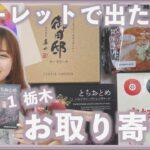【お取り寄せ】ルーレットで出た県のお土産やグルメ・スイーツを食べる!#1栃木県