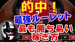 【最新最強ルーレット】全戦全勝!名物講師のリアルな稼ぎ方!