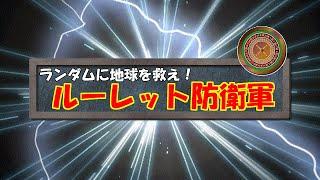 【兵科縛り】ルーレット地球防衛軍5【♯1】