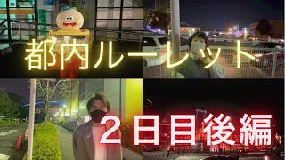 【2日目後編】地元を目指せ!!都内ルーレットの旅〜