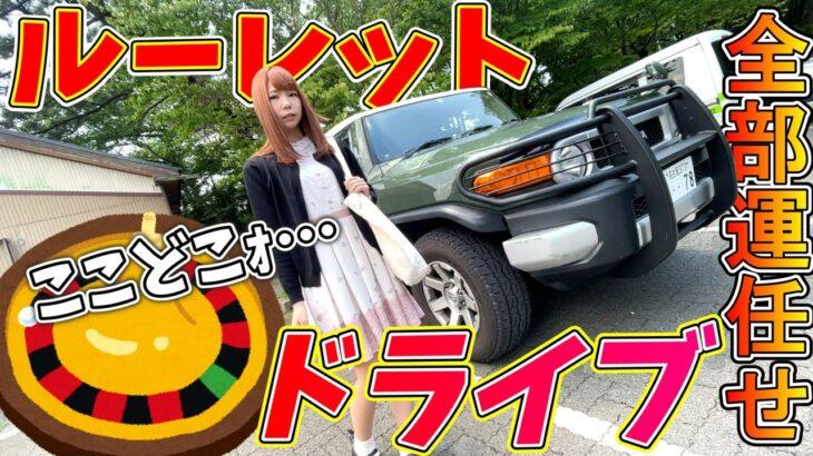 【ドライブ】地名ルーレットで出た場所へ行く完全運任せドライブ!まさかのウマ娘必勝祈願!!?