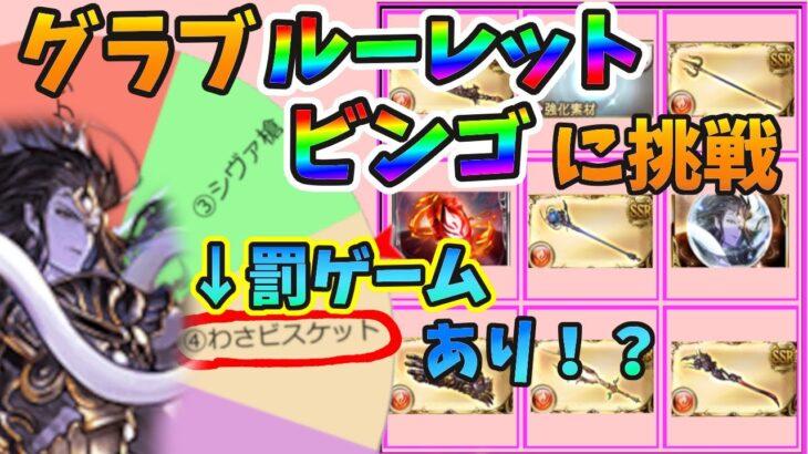 【グラブル】罰ゲームあり!?謎のルーレットビンゴ(シヴァ編)に挑戦中!
