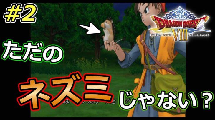 【ドラクエ8】ルーレットで決めた武器種縛りで行くドラゴンクエスト8! #2 ※詳しく概要欄をチェック!