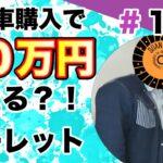 【10万円ルーレット#155】中古車購入で10万円当たるルーレットに挑戦!