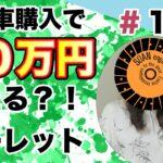 【10万円ルーレット#156】中古車購入で10万円当たるルーレットに挑戦!