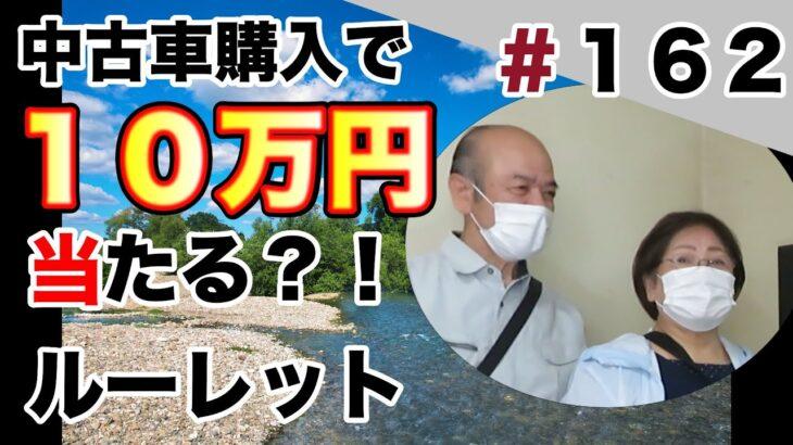 【10万円ルーレット#162】中古車購入で10万円当たるルーレットに挑戦!