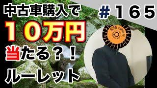 【10万円ルーレット#165】中古車購入で10万円当たるルーレットに挑戦!