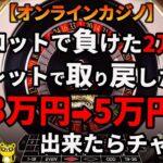 #277【オンラインカジノ|ルーレット🎯】3万円➡5万円に出来たら前回の負けとりあえずチャラ!