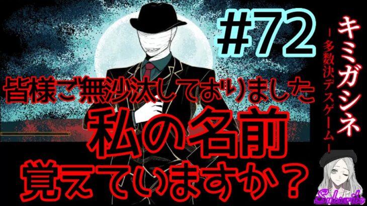 #72【キミガシネ】今宵の宴はロシアンルーレット!【最終章前編Bパート】