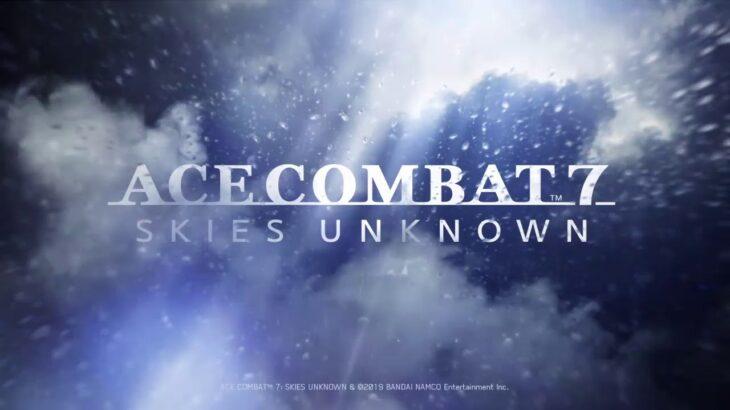 【ACE COMBAT7】ルーレットで出た機体でストーリークリア