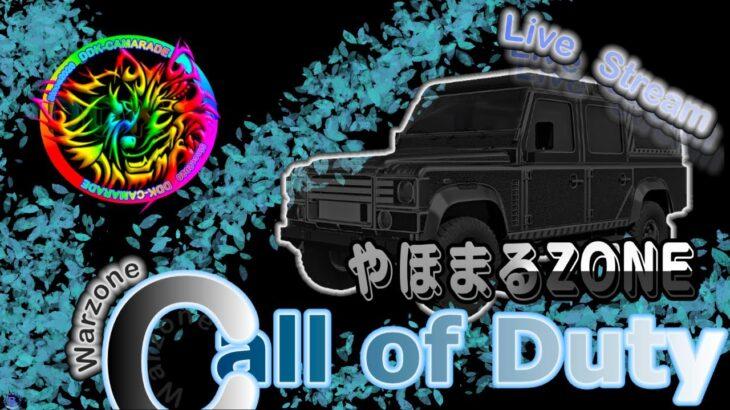 DDKルーレット練習会【cod warzone】【PS5】やほまるZONE#137