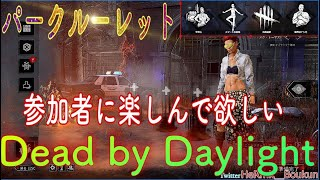 [Dead by Daylight]  パークルーレット楽しみ方を魅せます!