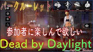 [参加型][Dead by Daylight]  リスナー参加型パークルーレット♬1日目、弱音はなしだ!!