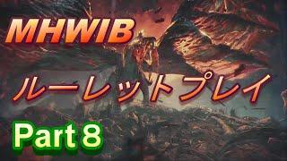 【MHWIB】ルーレットプレイ Part8 【屍套龍】ヴァルハザク編