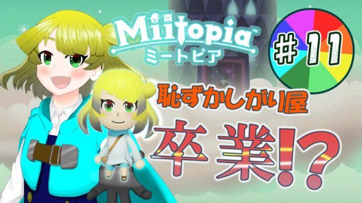 【Miitopia】ルーレット配役!錬金したMiiとコミュ力を鍛えろ!#11【鳥詩ペタ】【オカメインコ冒険者Vtuber】