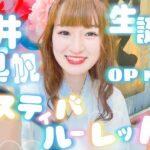 【生誕記念】光井真帆OP動画フェスティバルーレット