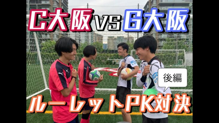 【PK対決】ルーレットPK対決 後編
