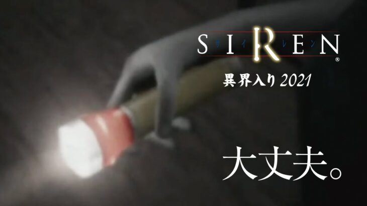 サイレン怖すぎるからルーレットで押し付けあおうや|SIREN|#09