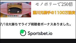 オンラインカジノ ルーレットは磁石 モノポリーでX250  7月18日ライブ視聴者ボーナス