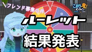 【氷鬼オンライン】フレンド決めルーレット結果発表!!