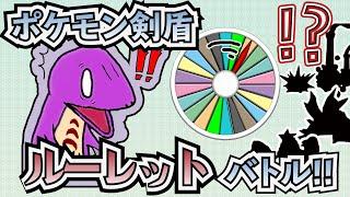 【ポケモン剣盾】カジュアルルーレットバトル!!【対戦企画】