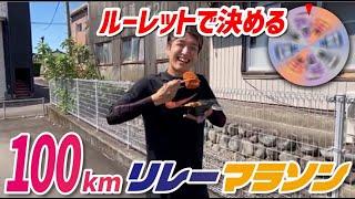 【生放送】ルーレットに従って100キロ走り切れ! 第1回100キロリレーランダムマラソンやってみた!