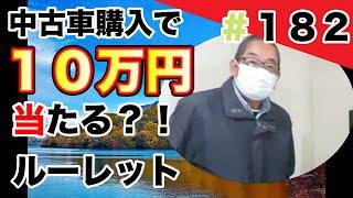 【10万円ルーレット#182】中古車購入で10万円当たるルーレットに挑戦!