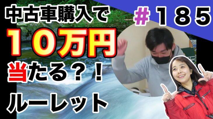 【10万円ルーレット#185】中古車購入で10万円当たるルーレットに挑戦!
