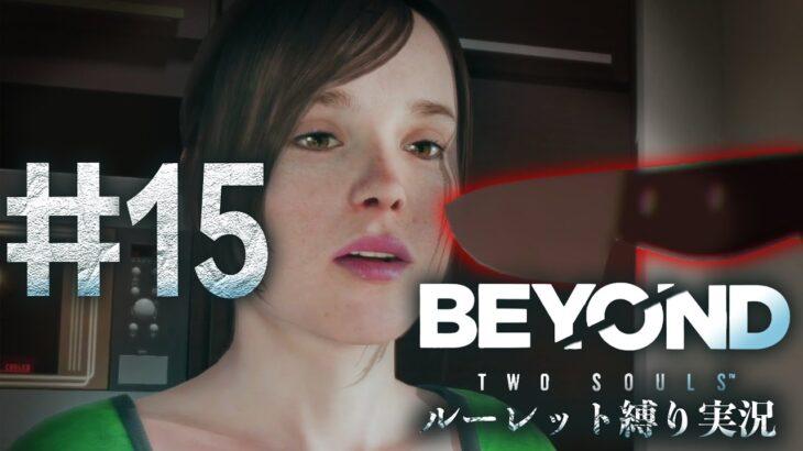 #15 0Oleoの「BEYOND:Two Souls」ルーレット縛り実況