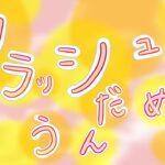 【新生クラッシュ劇場#164】クラッシュうんだめし!! 〜ルーレット〜