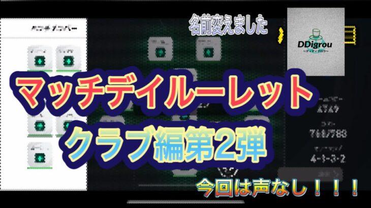 【ウイイレアプリ2021】マッチデイルーレットクラブ編第2弾!