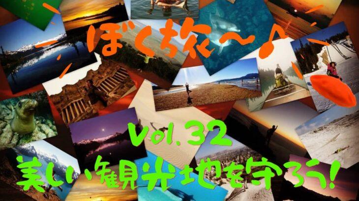 【ぼく旅】第32回 初の動画にルーレット当たった!後半は環境について語るの巻